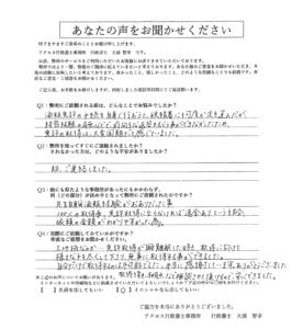 酒類販売業免許お客様アンケート024